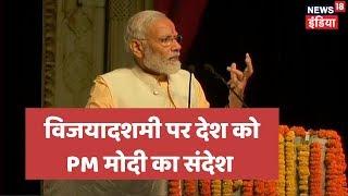 PM Modi Speech On Vijayadashmi | विजयादशमी पर देश को प्रधानमंत्री मोदी का सन्देश | Full Speech