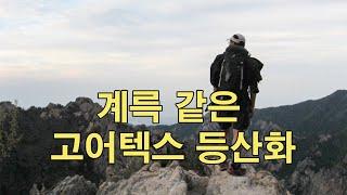 [박영준TV] 계륵 같은 고어텍스 등산화