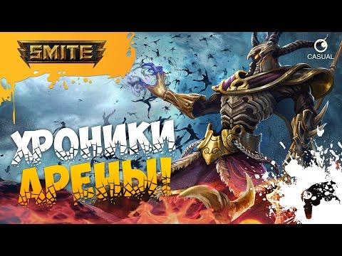 видео: smite - ХРОНИКИ АРЕНЫ!