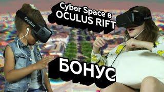 Реакции детей на игру Cyber Space в очках виртуальной реальности (Oculus Rift)(, 2015-11-13T17:50:02.000Z)