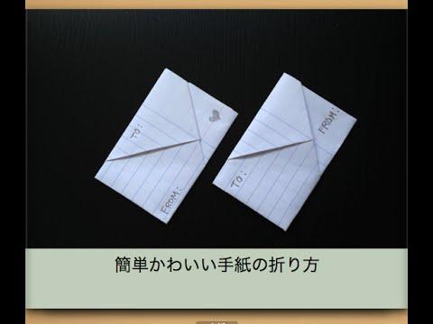 クリスマス 折り紙 手紙 ハート 折り方 長方形 : youtube.com