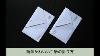 簡単かわいい手紙の折り方ルーズリーフ長方形 thumbnail