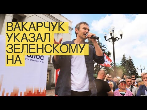 Вакарчук указал Зеленскому наегопрезидентские обязанности