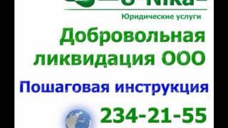 Добровольная ликвидация ооо. Инструкция.wmv(Добровольная ликвидация ооо. Инструкция. Более подробная информация - на сайте http://unika.ucoz.ru/, 2012-01-18T04:56:16.000Z)