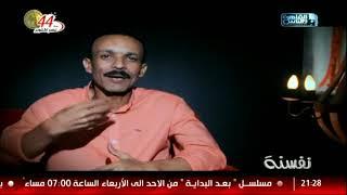 نفسنة   الممثل محمد فاروق (سيد شيبة) ربنا يستر ومحدش ينفسن عليا!