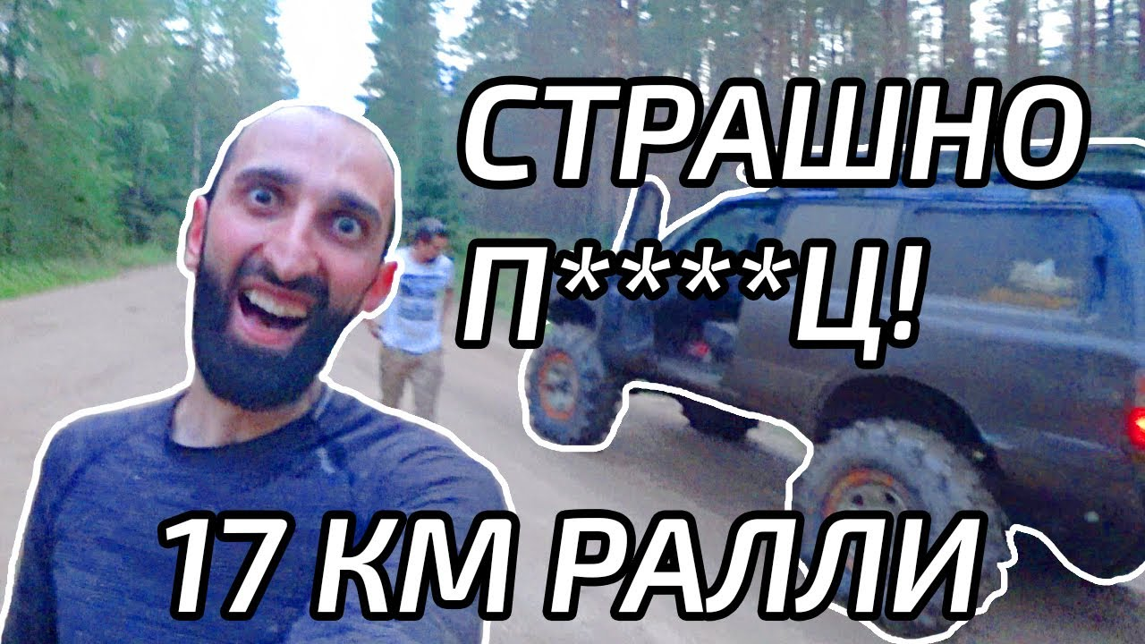 17 км наваливания по убиты дорогам. Самая страшная езда в моей жизни.
