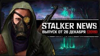 STALKER NEWS (Выпуск от 26.12.19)