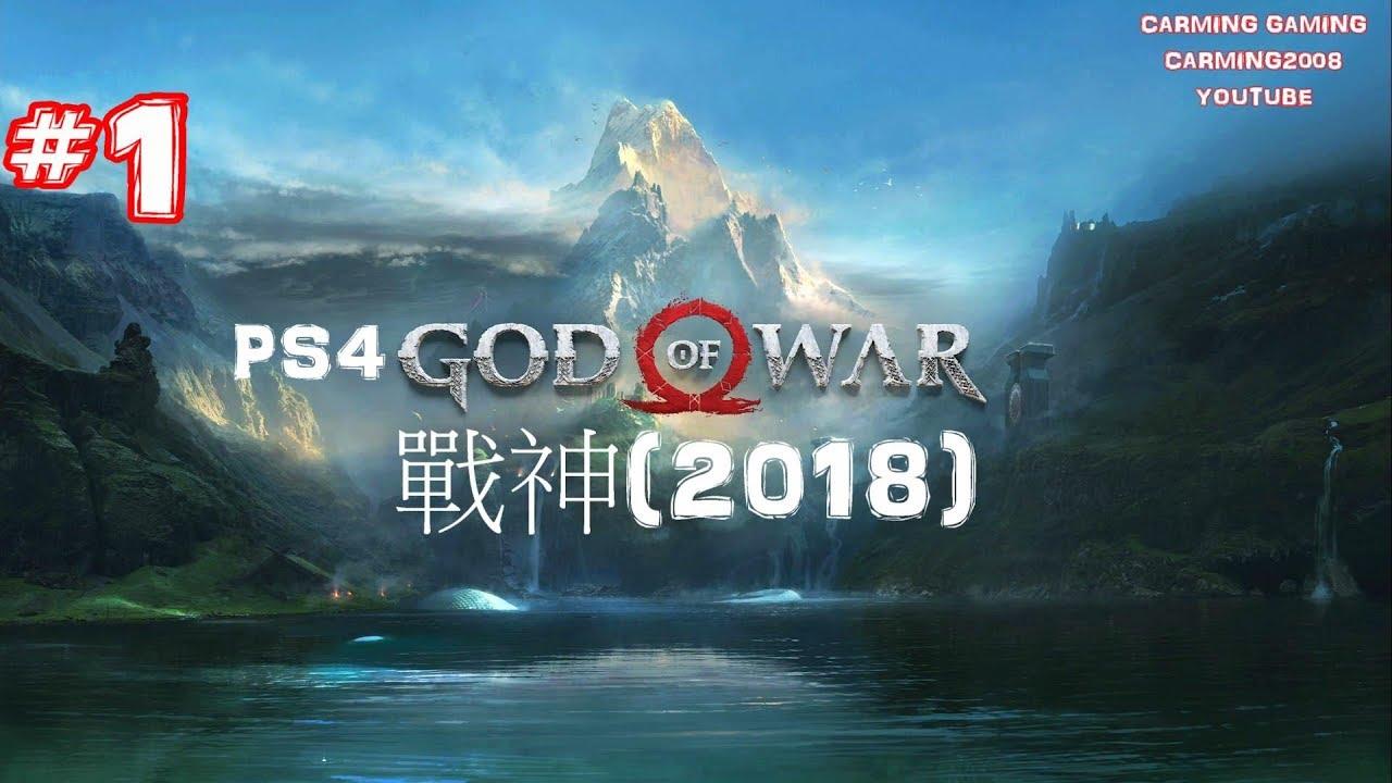 [PS4] GOD OF WAR(2018)戰神(北歐神話) 遊戲故事流程#1[CARMING] - YouTube