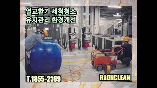 [공장청소] 기계장비 열교환기 생산설비 청소 유지관리 …