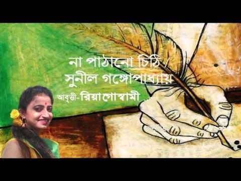 Na Pathano Chithi- Sunil Gangopadhyay- (Vocal - Riya Goswami)