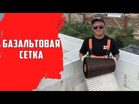 Олег SE   Армирование базальтовой сеткой кладки из газобетона