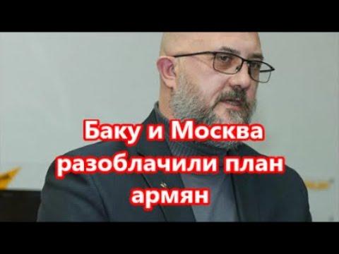Баку и Москва разоблачили план армян: Михайлов