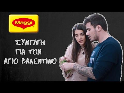 Άκης Πετρετζίκης & AmiYiami - Συνταγή για τον Άγιο Βαλεντίνο by Maggi Greece