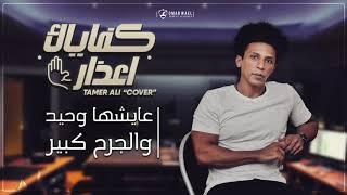 تامر علي - كفاياك أعذار - Tamer Ali - Kefaiak a'azar