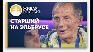 Живая Россия - Старший на Эльбрусе