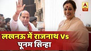 लखनऊ में राजनाथ सिंह को टक्कर दे पाएंगी शत्रुघन सिन्हा की पत्नी और SP उम्मीदवार पूनम सिन्हा ?
