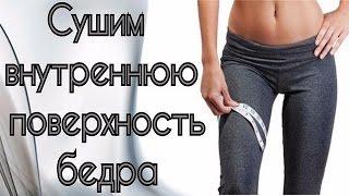 видео Как убрать жир с внутренней части бедра быстро упражнениями