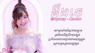 Download lagu ដឹងទេ - Dymey Cambo [Audio+Lyrics]