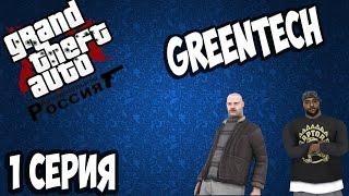 [Let's Play на GreenTech RolePlay #1] - Знакомство с сервером.