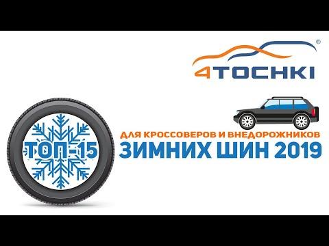 ТОП-15 зимние нешипованные шины для кроссоверов и внедорожников