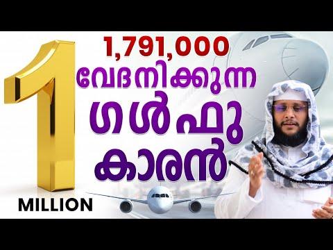 Vedanikkunna Gulfukaaran │ noushad baqavi 2017 new speech │ Islamic Speech in Malayalam