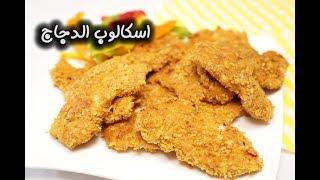 اسكالوب الدجاج بطريقة مبتكرة وصحية