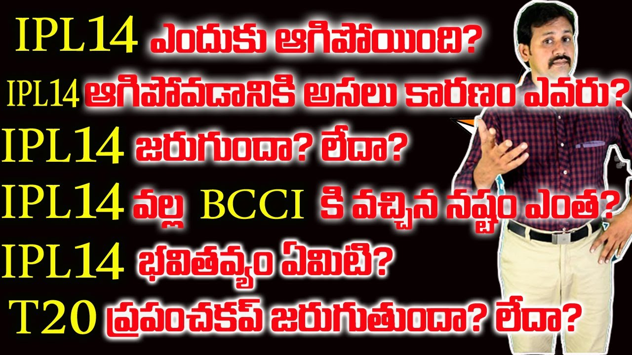 Why IPL 14 Suddenly Stopped ..? Will It Again Happen Or Not? Complete Analysis By Vaasu Telugu Facts