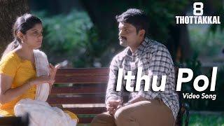 Ithu Pol (Video Song) - 8 Thottakkal