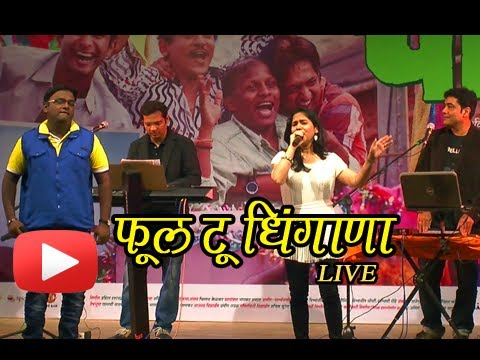 Popat Marathi Movie - Full To Dhingana -...