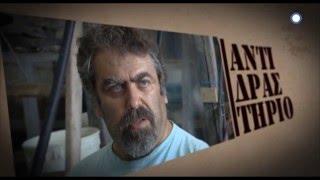ΒΙΟΜΕ: Οι Εργάτες,που νίκησαν το δόγμα του ΣΟΚ στο «Αντιδραστήριο» της ΕΡΤ3 (trailer)