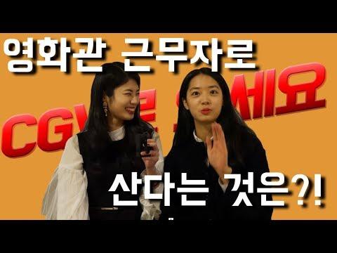 대한민국에 영화관 알바(아르바이트)로 산다는 것은?! [이거리TV] CGV 메가박스 롯데시네마 알바 영화관 thumbnail