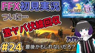 【FFX HDRemaster】FF初心者が初見実況【#24】
