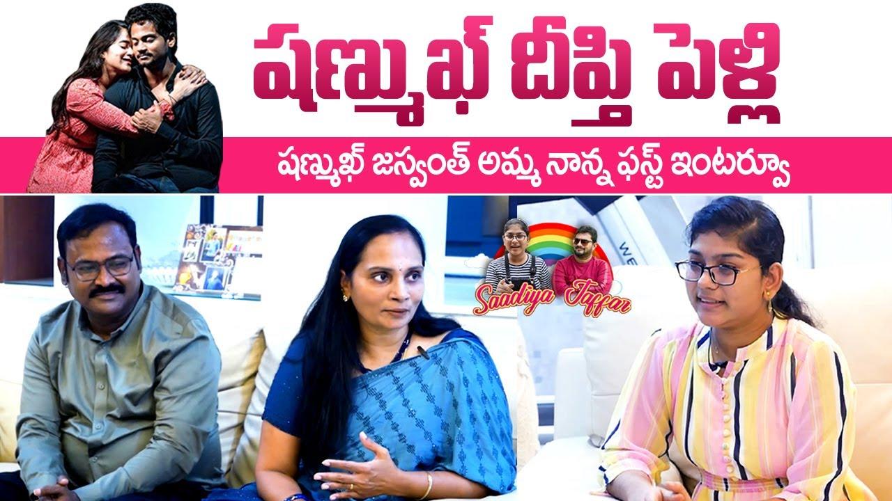 Download Shanmukh Jaswanth Parents First Interview with Saadiya Jaffar   Deepthi Sunaina Shanmukh Marriage