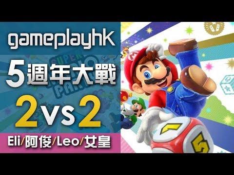 GPHK 5週年大戰 Eli、阿俊、女皇、Leo  2 vs 2 大富翁《Super Mario Party》