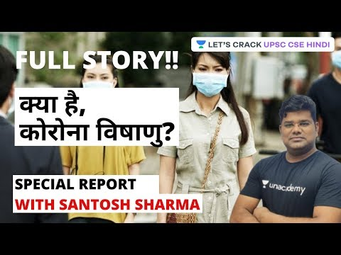 What Is Corona Virus? | Special Report With S K Sharma | UPSC CSE - Hindi