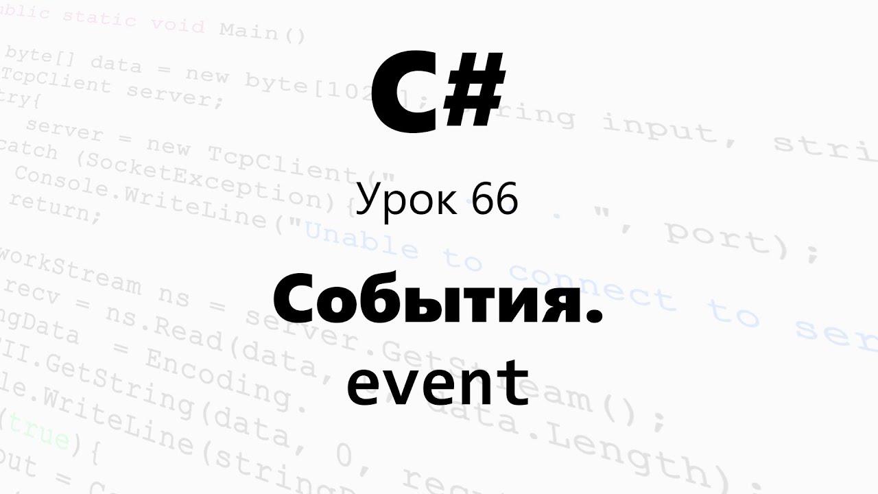 C#. События / Обработка и создание / event. Урок 66