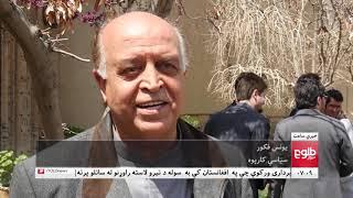 LEMAR NEWS 04 April 2019 / ۱۳۹۸ د لمر خبرونه د وري ۱۵ نیته