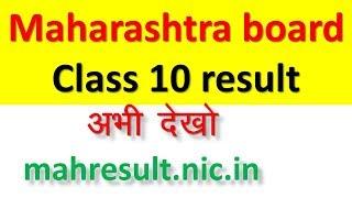 Maharashtra Board SSC 10th Result Declared 2019 Maharashtra Board SSC Exam Result Date 2019 SSC