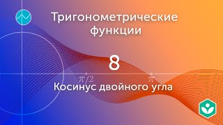 Косинус двойного угла | Задача | Тригонометрия