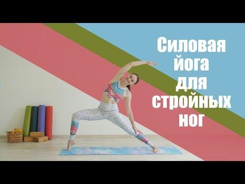 Силовая йога для стройных ног и красивых ягодиц [Йога для похудения с Вероникой]