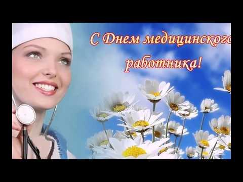 С днем медицинского работника!Поздравление с днем медика!Фотооткрытка с днем медика!Открытка врачу.