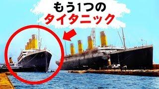 タイタニック号の姉妹船、悲惨的な運命とは…