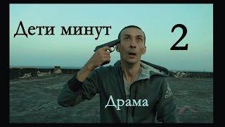 Дети минут 2 Новинки кино 2015