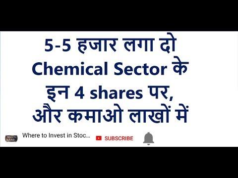 5-5 हजार लगा दो Chemical Sector के इन 4 shares पर, और कमाओ लाखों में