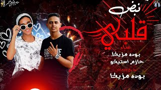 مهرجان نبض قلبي غناء بودة مزيكا و حازم استيكو اورج وليد حمام توزيع بودة مزيكا