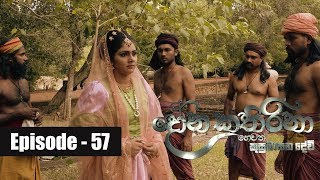 Dona Katharina | Episode 57 11th September 2018 Thumbnail