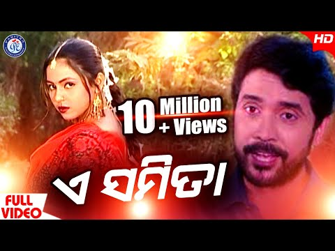 A Samita | Superhit Odia Modern Song | Shakti Mishra | Pabitra Entertainment