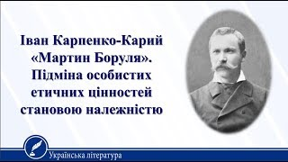 Урок 11. Українська література 10 клас