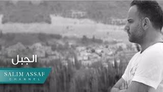 تحميل أغنية Salim Assaf Al Jabal Lyric Video 2015 سليم عساف الجبل mp3