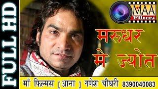 Repeat youtube video SUPER HIT OF Mahendra Singh Rathore I Marudhar Mein Jyot I BABA RAMDEV I MAA Films 8390040083